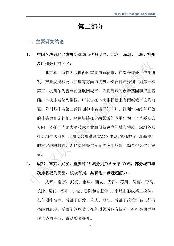 投票 四川历史首次I级防汛 乐山雅安比特币矿场受灾 后续警惕地质灾害