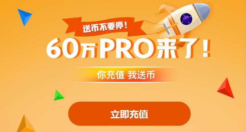 OKEX双12充值PRO送币活动开始 60万PRO送不停