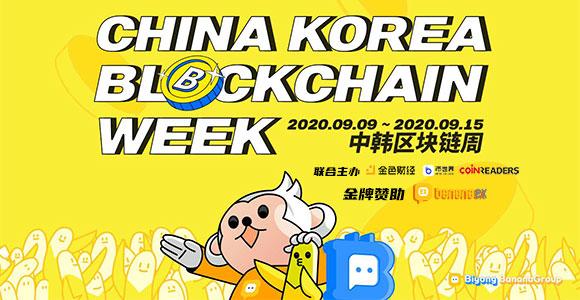 """""""中韩区块链周""""开幕在即 100+全球行业巨擘畅聊区块链新机插图"""