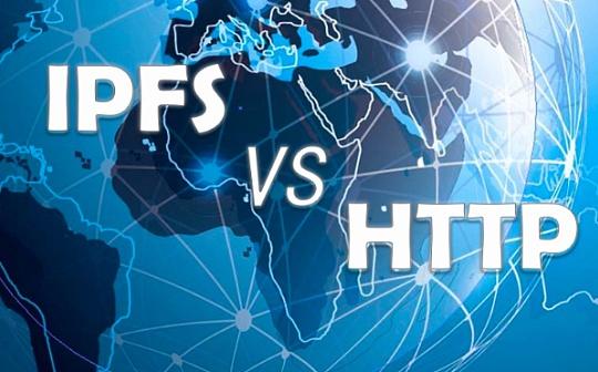 HTTP VS IPFS:分布式网络有未来吗