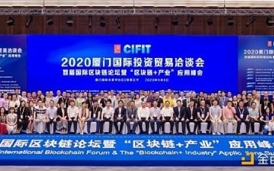 2020厦洽会 首届国际区块链论坛暨区块链+产业应用峰会圆满落幕