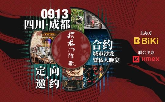 BiKi合约城市沙龙暨私人晚宴将于9月13日成都开启