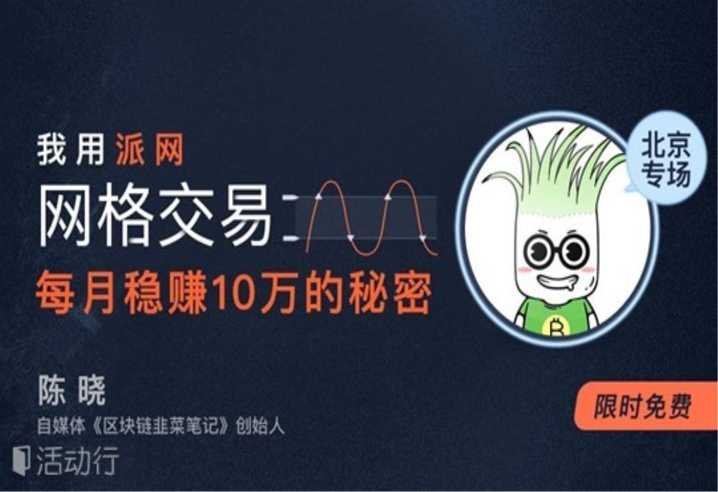 网格交易实战内部分享(陈晓老师)插图