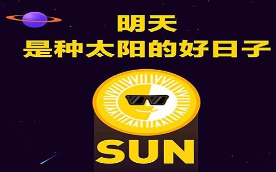 波场太阳币SUN于明日中午可以提取  火币、OKEX等主流交易所齐上SUN/USDT交易对