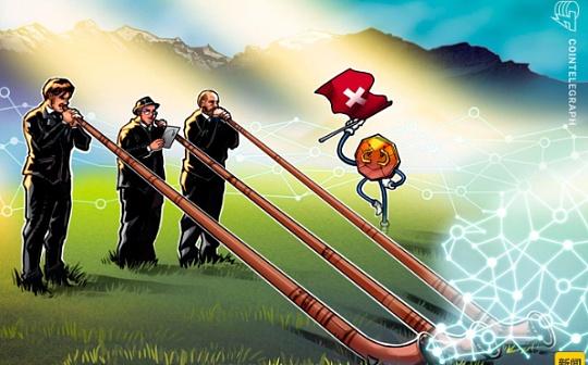 瑞士新法律为区块链和加密货币提供坚实基础