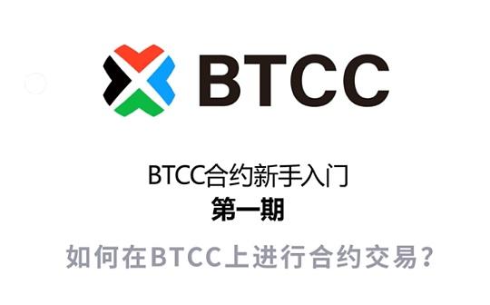 BTCC合约新手入门—如何在BTCC上进行交易?