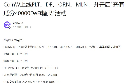 币赢DAO区|MLN:资产管理计算机Melon的开发