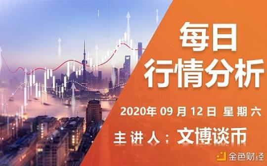 文博谈币:BTC-09.12-行情走势分析