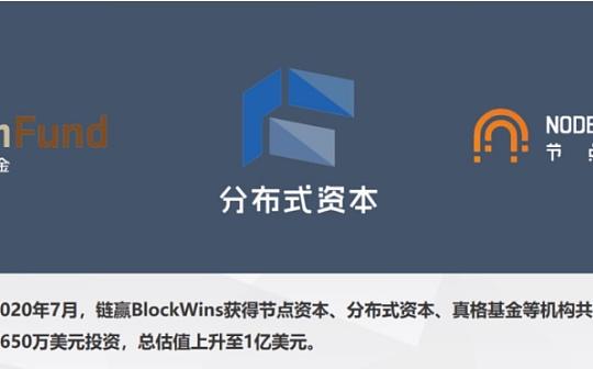 BlockWins数字合约交易所(链赢)与逍遥社区达成战略合作