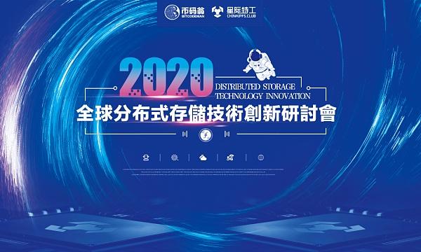 """由币码翁研究院、IPFS俱乐部等联合发起的""""2020分布式存储技术创新峰会"""" 在无锡圆满落幕"""