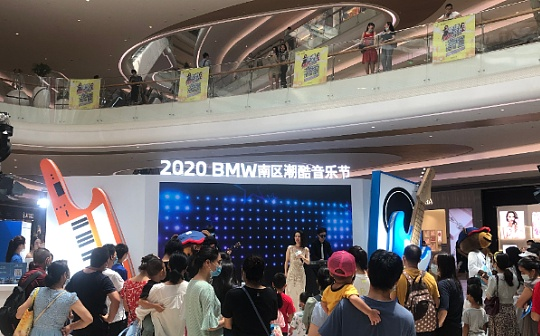 BMW与购物商圈达成合作,赞助潮酷音乐节以表庆祝.