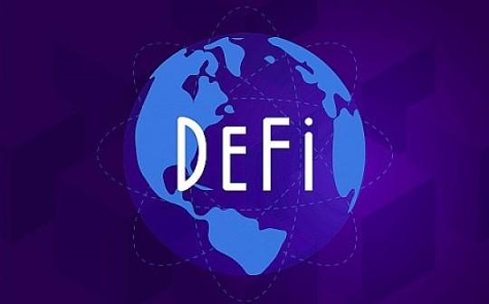 头条观察 | DeFi的机会窗口正在缩小?