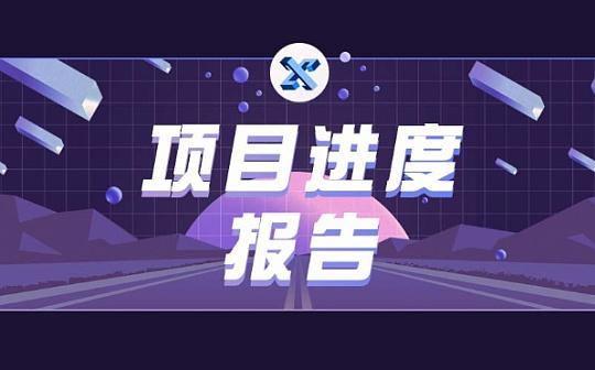 Conflux项目进度报告 九月上