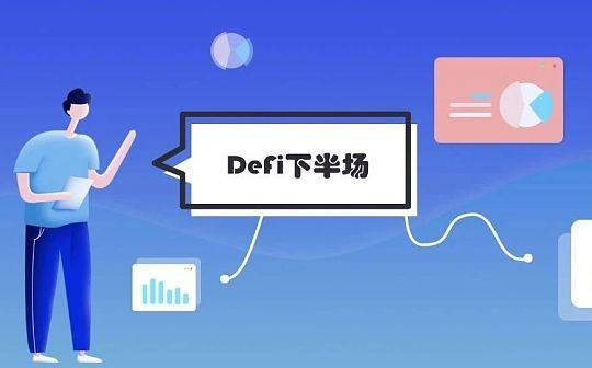 对话曹寅:DeFi中场战事 跨链能否雄起?
