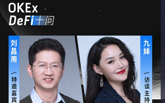 OKEx DeFi十问 刘昌用 | 流动性挖矿 是变革者还是终结者?