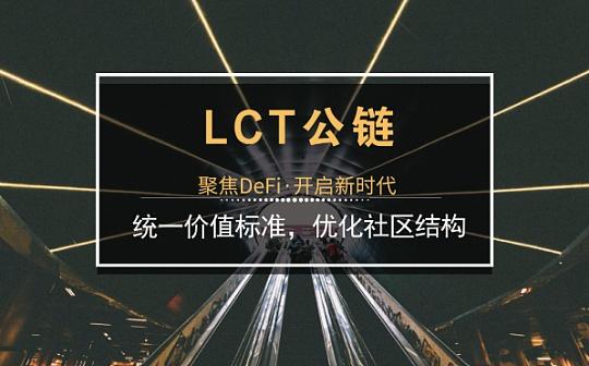 LCT公链升级共识体系以聚焦DeFi领域
