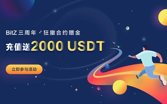 BitZ上线三周年 充值送2000USDT