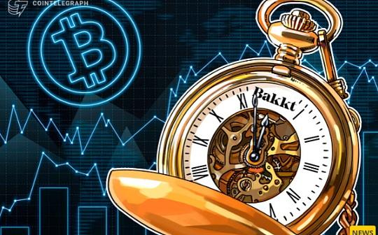 Bakkt比特币期货日交易量创新记录  但仍无法与顶级交易所相媲美