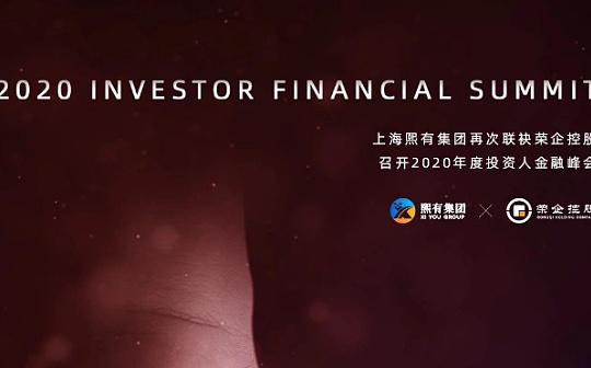 上海熙有集团再次携手荣启控股 · 2020年度投资人金融峰会圆满召开