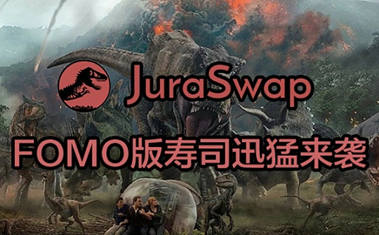 FOMO版寿司来袭 JuraSwap.org 侏罗纪究竟有哪些魔力