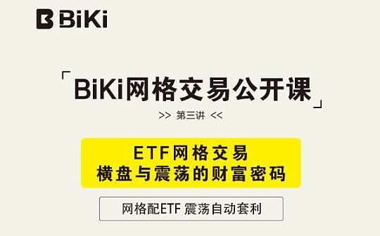 BiKi ETF网格交易 波段套利工具