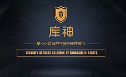 区块链企业-库神冷钱包宣布完成千万美元融资