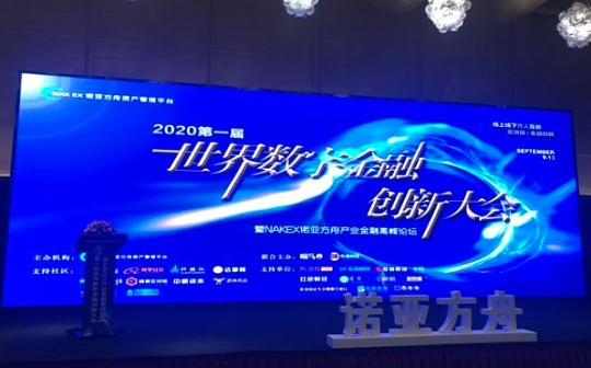 创新驱动发展 2020首届数字金融创新大会在郑州隆重召开
