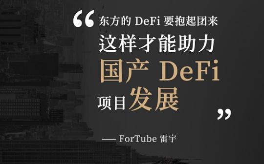 """大咖面对面   ForTube 雷宇""""弃医从链""""为哪般?"""
