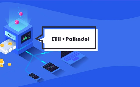 Polkadot与ETH2.0能否优势互补,共建区块链生态系统?