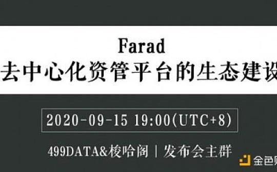 Farad-----去中心化资管平台的生态建设