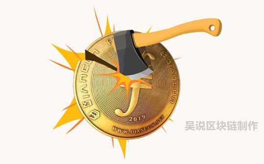"""MIX集团韩卫平宣布分叉Filecoin 9月19日上线 将出现""""分叉潮"""""""