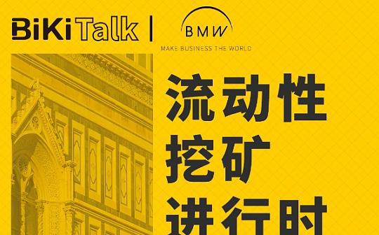 BiKi Talk:对话商业数字经济联盟BMW