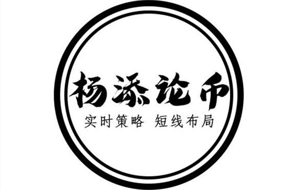 杨添论币:反弹乏力横盘一天  以太今夜再见308?