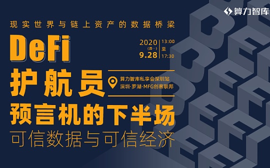 9.28深圳 一场关于预言机下半场的私享会讨论 看可信数据如何助力可信经济 报名从速