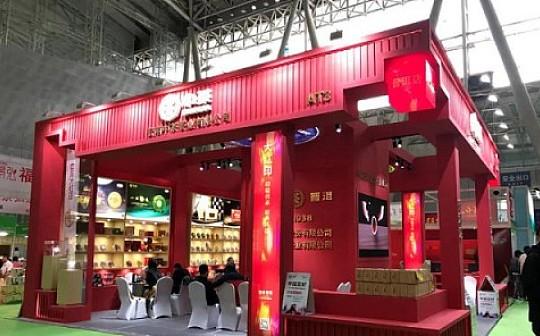 2020哈尔滨秋季茶博会