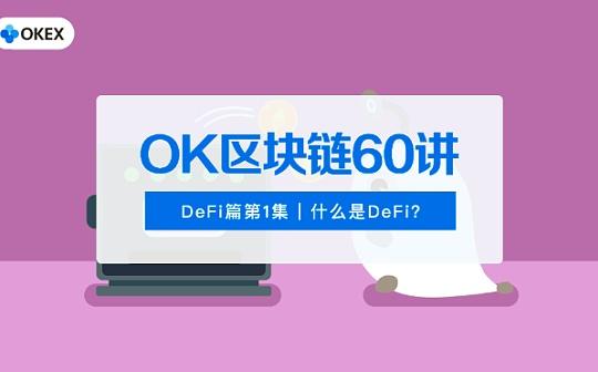 OK区块链60讲 | 番外篇第1集:什么是DeFi?