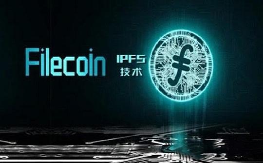 什么是IPFS    fil跟IPFS又是什么关系      Filecoin币未来能够给投资者带来多少收益