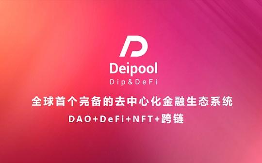 周报 DEIPOOL平台周报(2020.9.14-09.21)