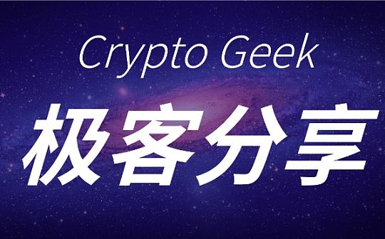 密码极客分享:4个被知名机构投资的项目
