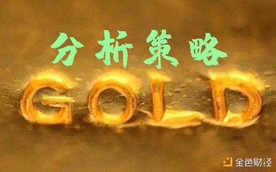 周鸿金:11.25黄金跌向1800是必然还是意外?黄金中线走势分析