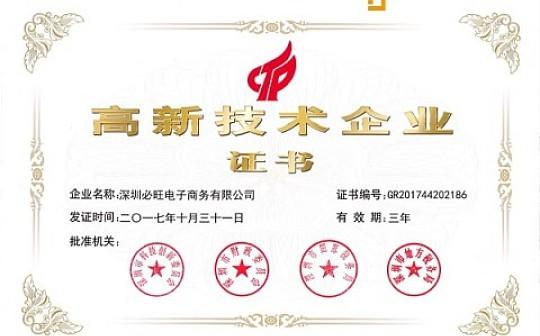 币网BW.COM被评为国家级高新技术企业!
