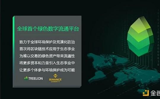 绿色共赢新模式/币安慈善支持TREELION Foundation 搭建绿色数字流通平台