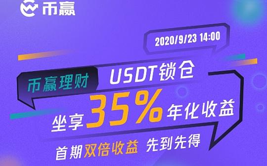 币赢理财重磅来袭!锁仓USDT享35%超高年化收益!