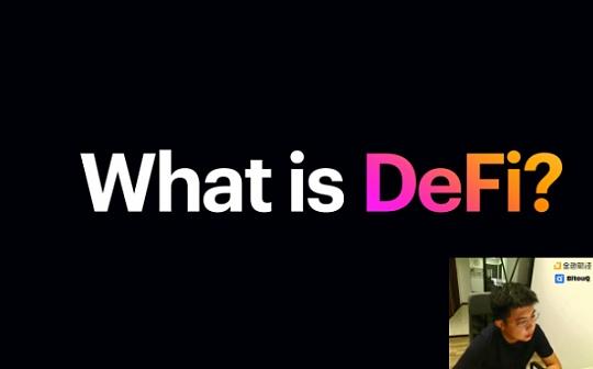 金色说明书 | 视频:零基础DeFi 纯小白流动性挖矿教学