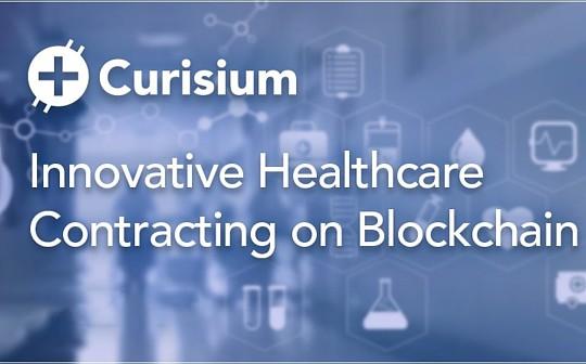 区块链创业公司Curisium筹集350万美元专注于医疗保健