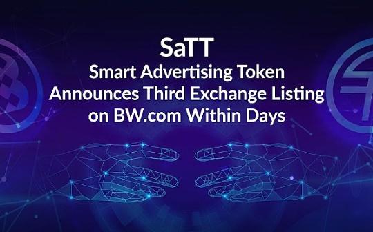 SaTT智能广告代币宣布将于9月24日上线第三家交易所BW.com