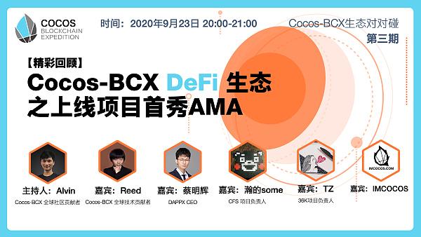 精彩回顾:Cocos-BCX DeFi生态之上线项目首秀AMA