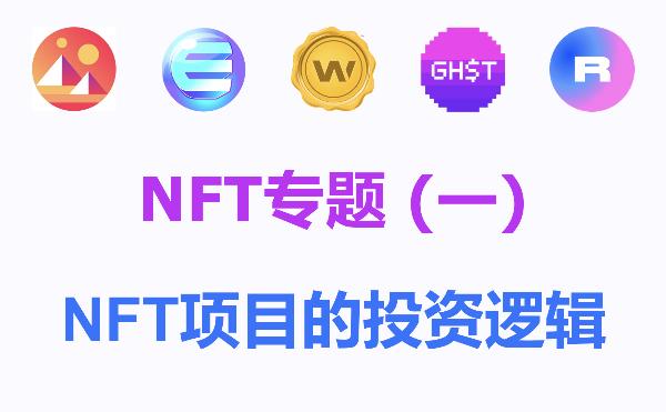 首发视频 | NFT专题(一):NFT风口已至 你对NFT了解多少?