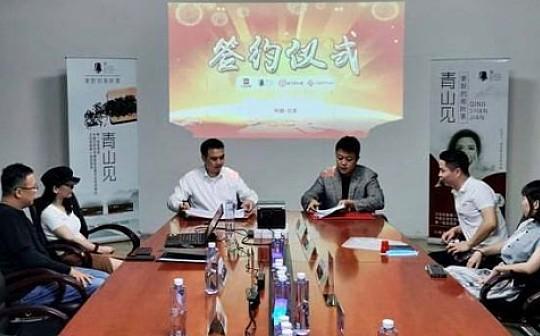 心岫茶业与北京同仁堂签署合作 加速茶产业与健康产业融合发展