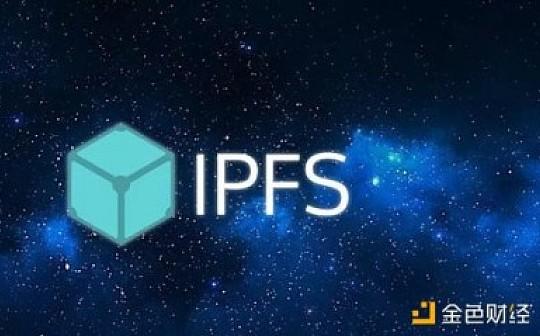 见证 | IPFS 0.7.0 SECIO退役版